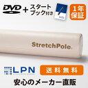 【メーカー公式】LPN ストレッチポールMX(アイボリー)スタートBOOK、エクササイズDVD付き ...