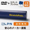 【メーカー公式】LPN ストレッチポールMX(ネイビー)ス