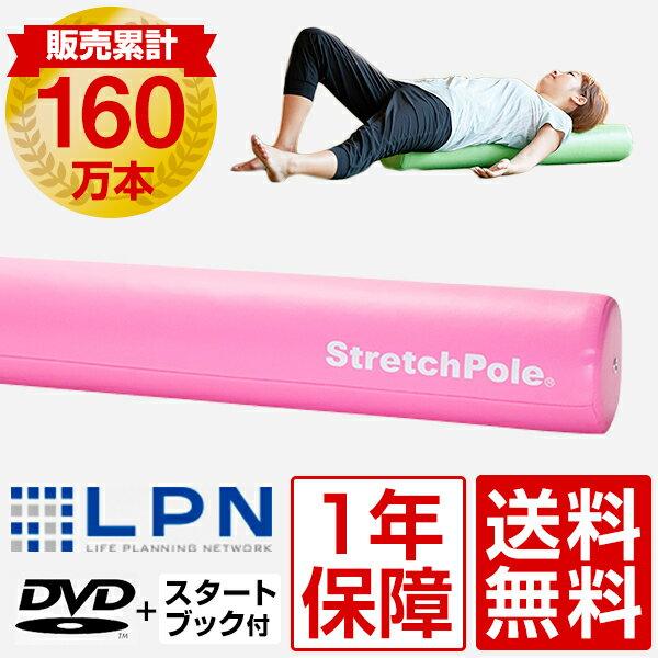 LPN ストレッチポールMX(ピンク)スタートBOOK、エクササイズDVD付き 1年保証