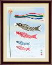 ショッピング鯉のぼり 【日本画・複製画】小野洋舟 こいのぼり F4 42×34cm 木製フレーム