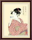 【浮世絵・複製画】喜多川歌麿 ビードロを吹く娘 F4 42×34cm 木製フレーム