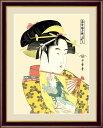 【浮世絵・複製画】喜多川歌麿 道成寺 F4 42×34cm 木製フレーム