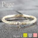 ピンキーリング 18k 18金 ダイヤモンド リング 指輪 Page 華奢 シンプル ダイヤ k18 ゴールド 小指 レディース ピンキー 女性用 プレゼント マイナス 小さい サイズ 細 ring -2号 -1号 0号 1号 2号 3号 4号 5号 6号 7号