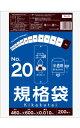 【5冊小箱販売】1冊あたり600円 200枚x5冊 規格袋20号 FA-20kobako 0.010厚 半透明/ポリ袋 規格袋 保存袋 サンキョウプラテック 送料無料
