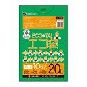 LG-20 1冊あたり67円 10枚x100冊 ごみ袋 20リットル 0.025mm厚 グリーン ポリ袋 ゴミ袋 エコ袋 20L サンキョウプラテック 緑 袋 送料無料 あす楽 即納 即日発送
