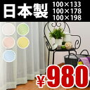 日本製 ミラーカーテン 2枚組 全サイズ均一価格 ミラーレース カーテン(ピンク グリーン イエロー ブルー ホワイト)