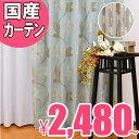 ●日本製● 高級 和モダン カーテン