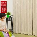 ●裏地付き高機能カーテン● 防音・断熱・遮光カーテン 機能性...