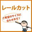 レールカット【ダブル用】