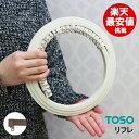 送料無料 曲がるカーテンレール TOSO シングル 2m 【リフレ】 トーソー