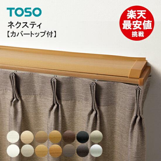 TOSO トップカバー付カーテンレール