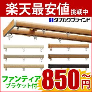 カーテンレール 1.82m ダブル 【ブラケット付】 激安 安い タチカワブラインド ファンティア