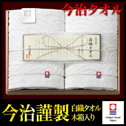 【30%OFF】今治タオル タオル ギフト 今治謹製 白織タオル フェイスタオル2枚セット