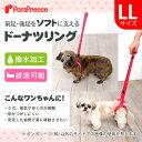 【ポンポリース】サポートドーナツリング プチドット LLサイズ