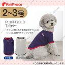 【web限定特価】(ポンポリース)袖付きTシャツ 2〜3号 /犬 小型犬 犬服 シャツ トレーナー