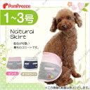 【定価の60%OFF】(ポンポリース)配色スカート 1〜3号 /犬 小型犬 犬服 かわいい