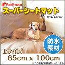 【定価の30%OFF】(ポンポリース)スーパーシートマット プレミアム L
