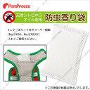 犬 ハーネス【ポンポリース】スーパー胴輪用 天然オイル防虫パック L