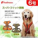 【ポンポリース】中大型犬用 スーパーフィット胴輪 ダブルメッシュアウトドア 6号