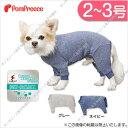 【定価の50%OFF】(ポンポリース)毛落ち防止カバーオール 2〜3号 /犬 小型犬 犬服 つなぎ