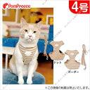 【web限定特価】(ポンポリース)[ネコpom]猫用リード付スーパー胴輪フェアオーガニックシンプル 4号