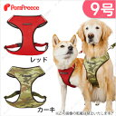犬 ハーネス【ポンポリース】スーパーフィット胴輪 ダブルメッシュパスポート 9号