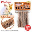 【ポンポリース】[ネコpom]国産 またたびの木(5本入)