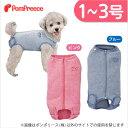 【ポンポリース】術後 カバーオールウェア 1〜3号 /犬 小型犬 術後服 皮膚疾患 手術後に 避妊後に