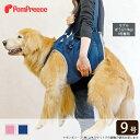【ポンポリース】中・大型犬用 オールケアハーネス 9号