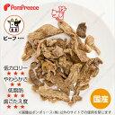 【ポンポリース】仔牛肉ビッツ