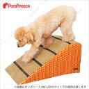 【ポンポリース】ペットスロープ2