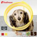 ■リセール品価格■(ポンポリース)ロングメッシュエリザベスカラー ベル型 面ファスナー留め S /通気性が抜群 視界を妨げない 犬猫 ダックス