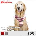 中型犬 大型犬用 スーパーフィットハーネス フェアオーガニック 10号 ポンポリース