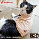 猫用ウエア フェアオーガニック にゃんTシャツ 2・3号 [ポンポリース]