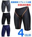 低価格&高品質のメンズ競泳フィットネス水着、スイムウェア!予備、交換用にも最適!