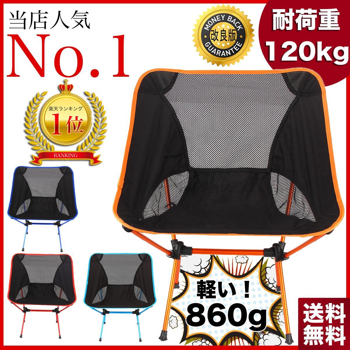 超軽量 フィットチェアー 折りたたみ椅子 アルミチェア / ツーリング アウトドアチェア …...:poncotan:10000531