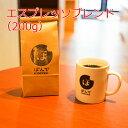 エスプレッソブレンド 200gコーヒー 豆 粉 珈琲 自家焙煎 スペシャルティコーヒー 東京 池袋