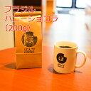 ショッピングコーヒー ブラジル ハニーショコラ 200gコーヒー 豆 粉 珈琲 自家焙煎 スペシャルティコーヒー 東京 池袋
