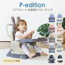 コアラシート P-Edition ベビーチェア ベビーソファ...
