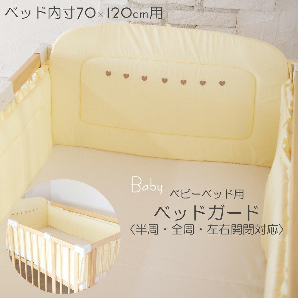 ベッドガード全周タイプベビーベット用ハートベビー布団赤ちゃんクッション