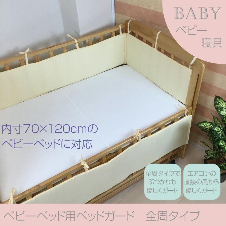 ベッドガードベビーベット用無地全周タイプ赤ちゃんクッション