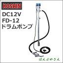 工進フィルポンプ 電動ドラムポンプ FD-12 灯油軽油用 FD12標準ホース2m付き ホース延長可能バッテリー式 DC12V KOSHIN ドラム缶から移すのに便利 電気 02P03Dec16