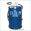 【新商品】AdBlue D-SET100Ad 電動ポンプアドブルー 尿素水