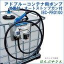 AdBlue IBC-PRO100 電動ポンプ コダマ樹脂 IBCタンク用 尿素水 コンテナセットPRO100 02P03Dec16