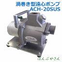 ACH-20SUS 圧縮エア 防爆対応軽量化 エア 遠心ポンプ 溶剤用 02P03Dec16