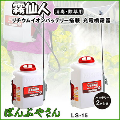Fog hermit tall negative expression charging sprayer 1 hex LS-15 koshin KOSHIN lithium battery sprayer spray machine battery powered electric shouldering power sprayer dynamic injection herbicide 5P13oct1424_b