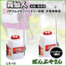Fog hermit tall negative expression charging sprayer 1 hex LS-10 koshin KOSHIN lithium battery sprayer spray machine battery powered electric shouldering power sprayer dynamic injection herbicide 5P13oct1423_b