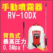 1 Hex tall negative expressions manual sprayer Grand Master RV-10DX koshin KOSHIN BARROW pressurized 5P13oct1414_b