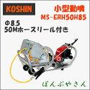 花, 園藝, DIY - ガーデンスプレーヤー エンジン式小型動噴 エンジン式 小型 噴霧器MS-ERH50H85タンク別売り コーシン KOSHIN 家庭菜園 噴霧