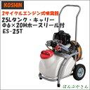 工進 ガーデンスプレーヤー(スタート名人)ES-25T エンジン式 噴霧器 散布 コーシン KOSHIN エンジン動噴 エンジン噴霧器 02P03Dec16